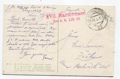 17 Маршбатальйон. Польова пошта 1916 р.