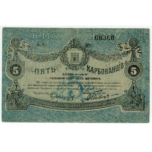 5 карбованців 1918 р. Житомир.
