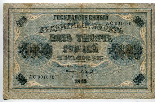 5000 руб. 1918 р.
