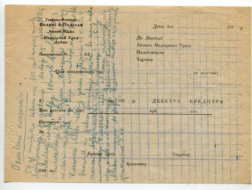 Бланк рахунку Волині і Поділля. 1940-і роки
