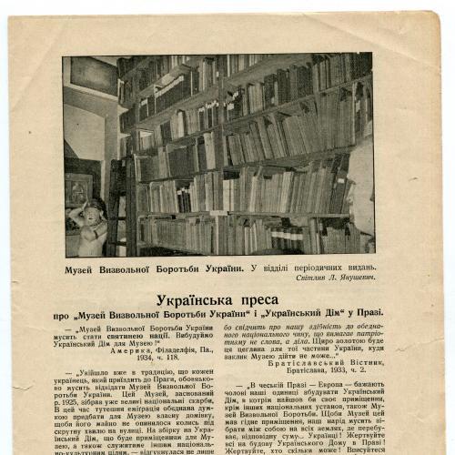 Брошурка Українська преса про Музей Визвольної Боротьби. Прага.