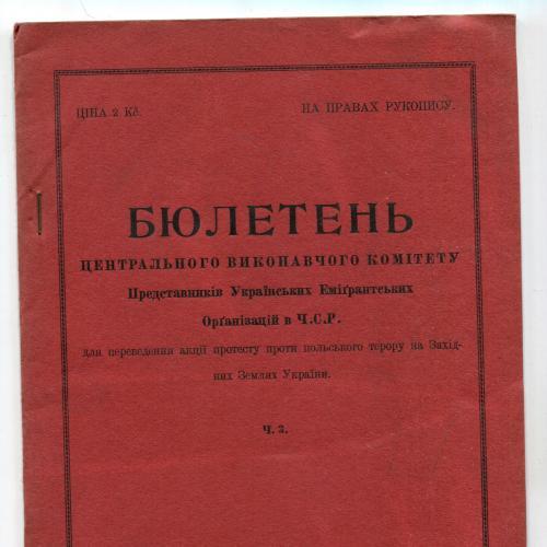 БЮЛЕТЕНЬ ЦВК Представників Українських Еміґрантських Організацій в ЧСР (ч.3) 1931 р.