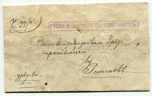 Церковний лист 1910 р.