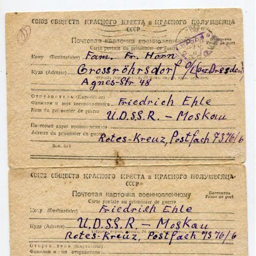 Червоний Хрест. Поштова картка німецького військовополоненого. 1947 р.