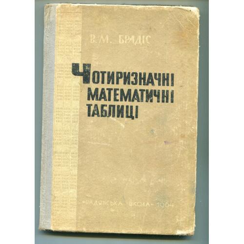 Чотиризначні математичні таблиці. Брадіс. 1964.