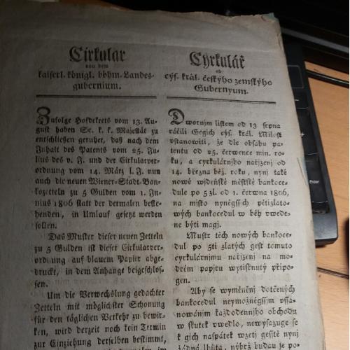 Циркуляр для випуску 5 гульденів/форінтів/ринських. 1808 р.