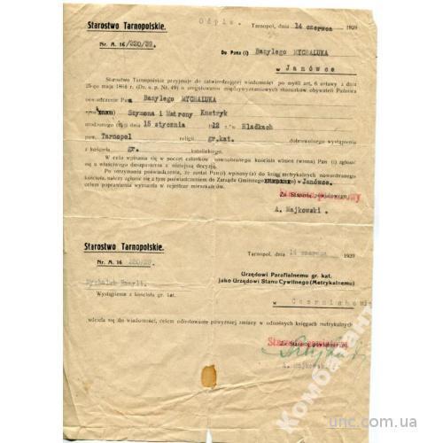 Документ про змну церкви. Тернопль. 1939 р.