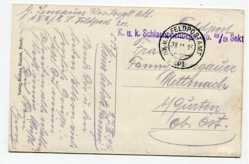 Фельдпоштамт Броди. 1916.
