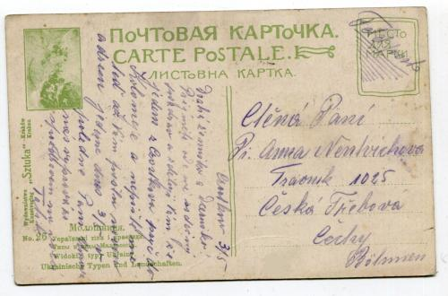 Feldpost Українські типи Молошниця