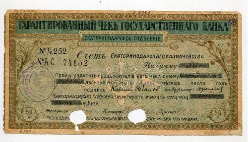 Гарантированный чекъ госуд. банка. Екатеринодар. 1918 г.