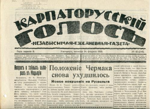 Газета Карпаторусскій Голос, Ужгород 24 лютого 1933 р.