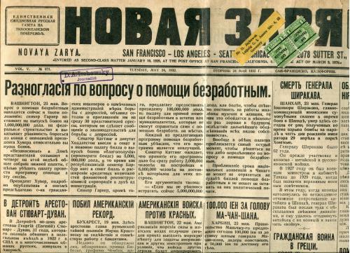 Газета Новая Заря, США. 24 травня 1932 р.