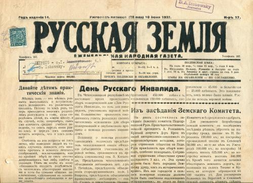 Газета Русская Земля, Ужгород, 10.06.1932 р.