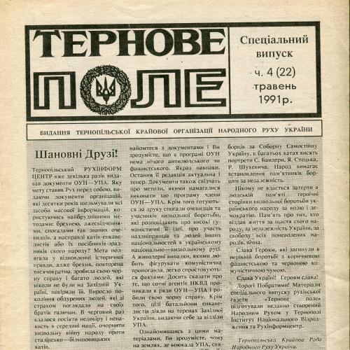 Газета Тернове Поле, травень 1991 р. Тернопіль.