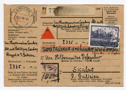ГГ Львів-Скалат квитанція 1944 р