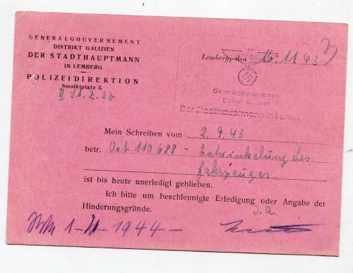ГГ Офіційна поштівка, Львів, 1943 р.