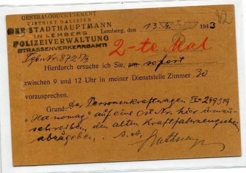 ГГ поліція довідка Львів 1943 р. Штамп орел-2