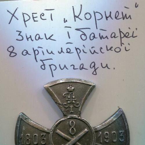 Хрест Корнет (копія). Росія.