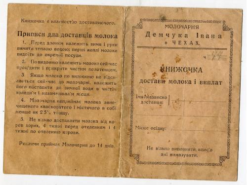 Книжочка достави молока. 1937 р.