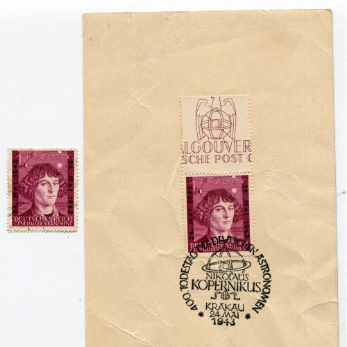 Комплект ГГ Н. Коперник 1943 р.