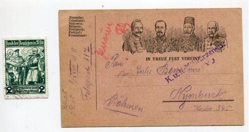 Комплект Велика Війна 1914-18, брати по зброї. Штамп воєнна цензура Стрий.