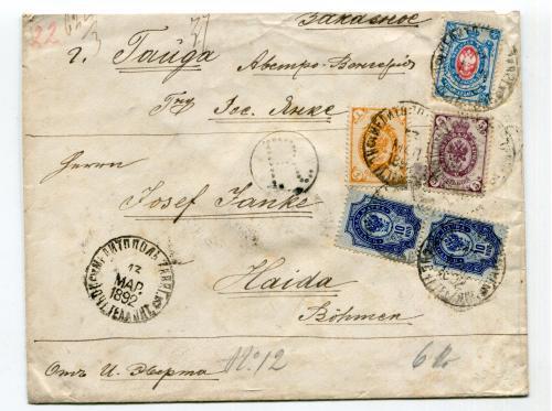 Конверт Мелітополь-Австро-Угорщина 1892 р. Сургучева печатка.