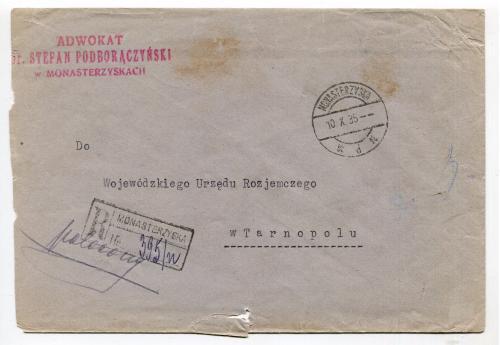 Конверт Монастириська-Тернопіль 1935 р.