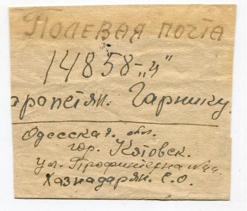 Конверт польова пошта Котовськ. 1945 р. Цензура.