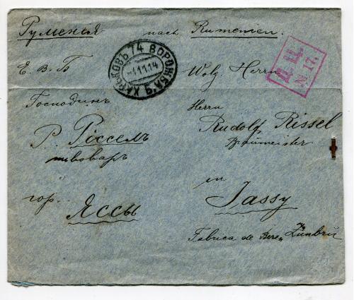 Конверт Румунія-Нова Баварія, Харків, німецькому пивовару. 1914 р.