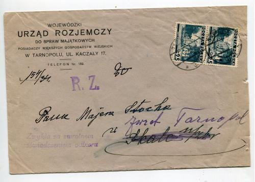 Конверт Тернопіль 1936 р.
