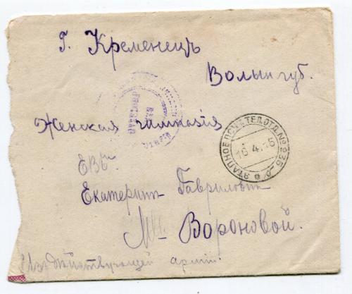 Конверт в Кременець - із діючої армії. 205 піхотний полк. 1915 р.