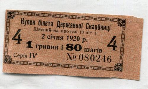Купон білета Держ. Скарбниці на 1 грн. 80 шагів 1920 р.
