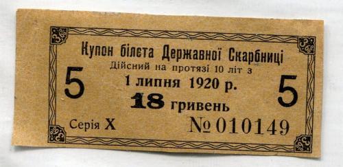 Купон білета Держ. Скарбниці на 18 грн. 1920 р.