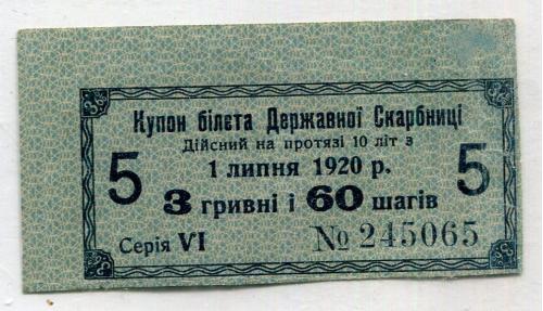 Купон білета Держ. Скарбниці на 3 грн. 60 шагів 1920 р. (5)