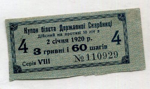 Купон білета Держ. Скарбниці на 3 грн. 60 шагів 1920 р.