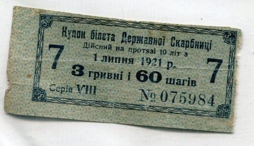 Купон білета Держ. Скарбниці на 3 грн. 60 шагів 1921 р.