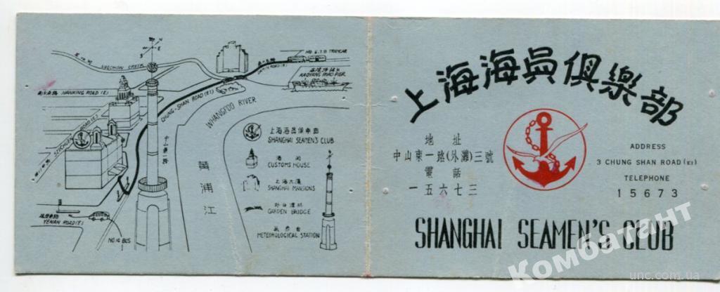 Квиток шанхайського морського клубу 50-ті роки