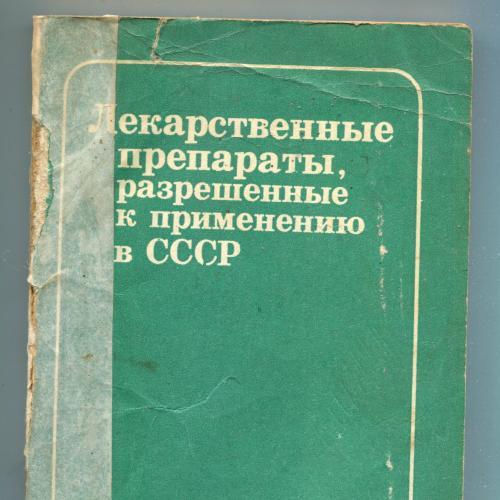 Лекарственные препараты, разрешенные к применению в СССР. Москва 1979.