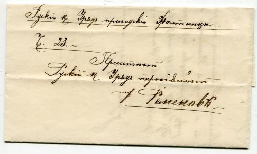 Лист 1905 р.