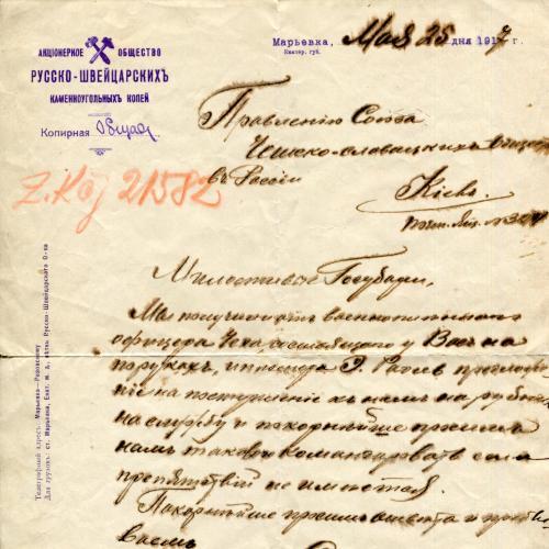 Лист Акционерное общество Русско-Швейцарских Каменноугольных Копей. 1917 р.