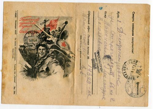 Лист Дніпропетровськ цензура 1945 р.