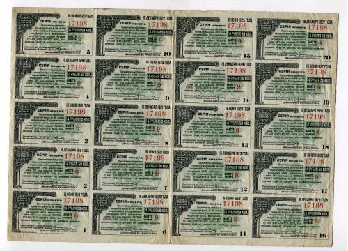 Лист купонів 1917 рік.
