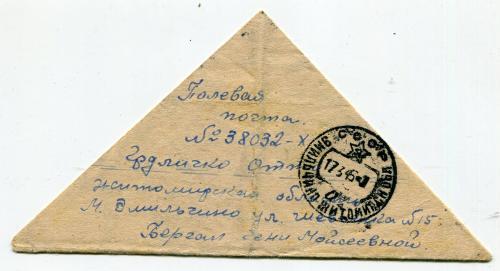 Лист-трикутник 1945 р.