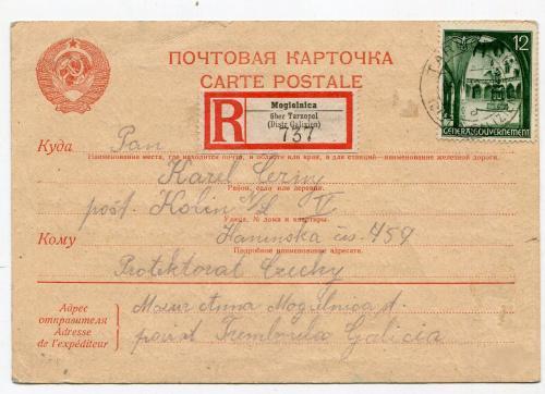 Листівка ГГ 1942 р. с. Могильниця, Тернопіль.