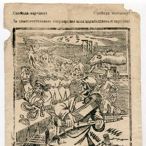 Листівка ОУН 1949 р.