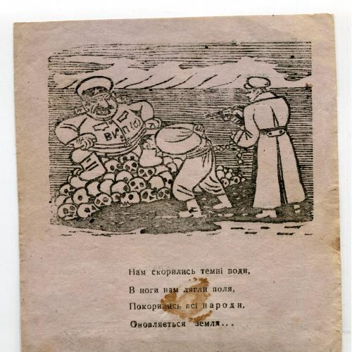Листівка ОУН 1950 р.