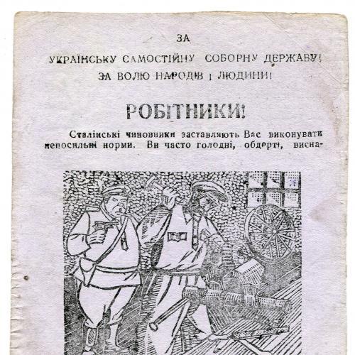 Листівка ОУН для робітників.