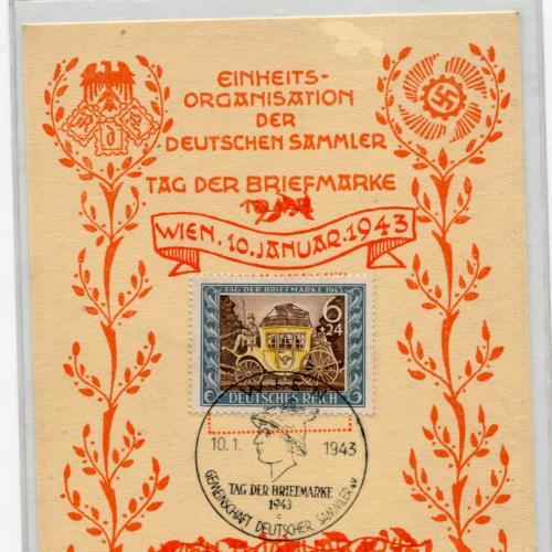 Листівка ІІІ Райх. Відень 1943 р.