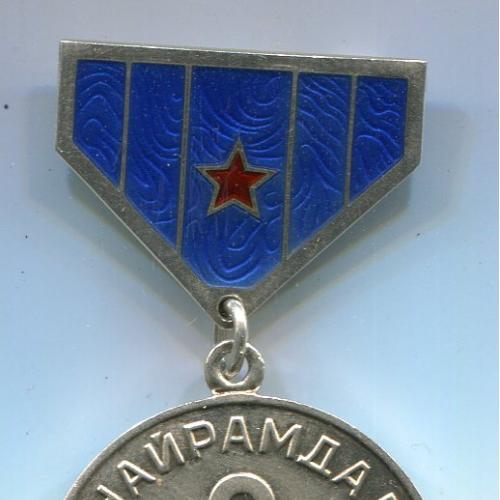 Медаль Найрамдал (Дружба), Монголія, срібло, номер.