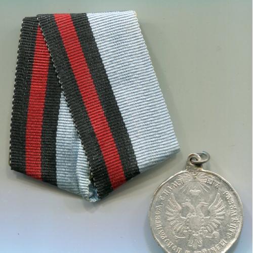 Медаль За усмирение Венгрии и Трансильвании, 1849 р. Росія.